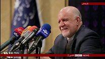 انتقاد وزیر نفت ایران از اروپا: یونان و ایتالیا بهرغم معافیت نفت ما را نمیخرند