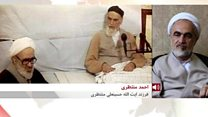'حکم عزل آیت آلله منتظری بر اساس وصیت امام خمینی اعتبار ندارد'