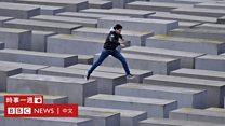 华人谈天下(粤语):从德国反省历史思考民粹主义