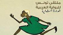 عالم الكتب: الرواية العربية وقضايا العنصرية والعبودية