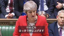 メイ英首相、声を枯らして 下院の判断は「非常に残念」と