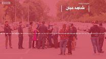 شاهد عيان: قتل الكثير من الأشخاص وسمعت صوت رشاش