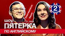 "Шоу ""Пятерка по английскому"" №2: Трамп & Путин, Lollipop vs Skibidi, Адель or Кира Найтли"