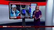 ТВ-новости: Кризис из-за брекзита: выхода нет?