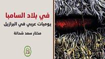 عالم الكتب: رحلة إلى بلاد السامبا