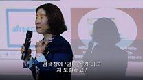 성교육: 한국 엄마들은 왜 성교육을 받게 됐을까?