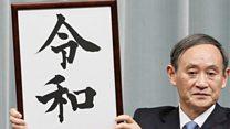 「平成」から「令和」へ 新時代を迎える日本