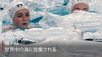 プラスチックごみだらけのプールで演技 海洋汚染の影響を訴え