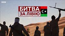 Конфлікт і двовладдя в Лівії: що відбувається?