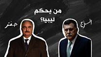 من يحكم ليبيا؟