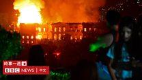 巴西博物馆大火:浴火重生的期盼