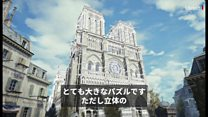 ノートルダム大聖堂、火災後はゲームで再訪? 製作スタッフを取材
