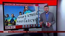 ТВ-новости: что означает украинский закон о государственном языке?