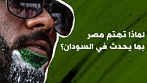 لماذا تهتم مصر بما يحدث في السودان؟