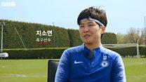 한국 여자축구의 새 역사를 쓰고 있는 첼시 FC 레이디스의 지소연 선수를 만났다