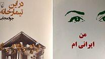مرور هفتگی کتاب با مسعود بهنود