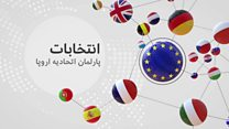 انتخابات پارلمان اروپا؛ احزاب راستگرا چالش بزرگ جوامع غربی