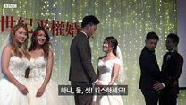 아시아에서 최초로 동성결혼 합법안을 가결한 대만에서 열린 합동 결혼식