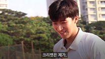 인도서 크리켓 선수를 꿈꾸는 한국청년