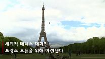 에펠탑에 설치된 집라인
