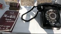 """""""تليفون الأموات"""" في اليابان"""