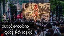 လူသိန်းချီ ဆန္ဒပြနေတဲ့ ဟောင်ကောင်ဥပဒေမူကြမ်း