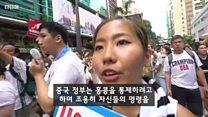 홍콩 거리에 수십만이 모인 까닭