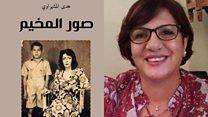 """عالم الكتب:  """" صور المخيم"""" شاتيلا والتغريبة الفلسطينية"""