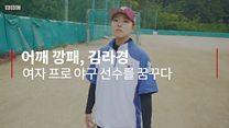 '어깨 깡패' 김라경, 여자 프로 야구 선수를 꿈꾸다