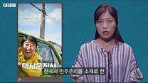 '임을 위한 행진곡'이 홍콩에서 '우산 행진곡'이 된 이유는?
