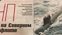 Russian media react to sailor tragedy