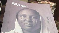 عالم الكتب: عن الأدب والثورة في السودان