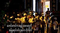 ဟောင်ကောင်ဆန္ဒပြသမားတွေကို လက်နက်ကိုင် လူအုပ်တအုပ် ဝင်တိုက်ခိုက်
