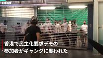 白Tシャツの覆面集団、香港の地下鉄駅を襲撃 犯罪組織か