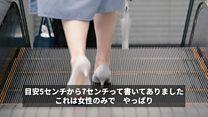 日本の「ハイヒール文化」との闘い、性差別に「気づいて」 発起人女性の願い