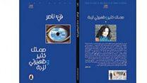 عالم الكتب: عن الشعر والبوح الأنثوي