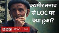 कश्मीर तनाव के बीच एलओसी पर आख़िरी रास्ता बंद, दोनों तरफ़ फंसे लोग