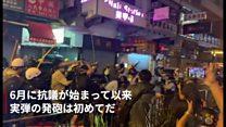 香港抗議で警察が初めて実弾発砲の瞬間 デモ開始以来初めて