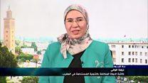 """"""" بلا قيود """" مع نزهة الوفي كاتبة الدولة المكلفة بالتنمية المستدامة في المغرب"""