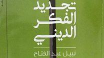 عالم الكتب: الدين والدولة والنخبة في مصر