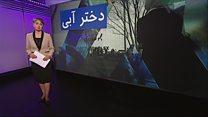 واکنش جهانی به مرگ 'دختر عشق فوتبال'؛ آیا مرگ او منشا تغییر قوانین ایران میشود