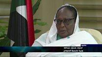 """"""" بلا قيود """" مع أسماء محمد عبد الله وزيرة الخارجية السودانية"""