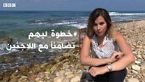 إكسترا التلفزيوني: المشي #خطوةـليهم تضامناً مع #اللاجئين حول العالم