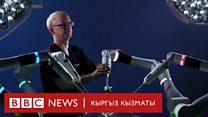 Click: Операция жасай алган 4 колдуу робот
