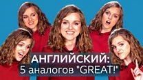 Английский: 5 способов замены 'GREAT' / Как учить английский с Би-би-си