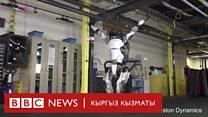 Click: Көнүгүүлөрдү жасай алган робот