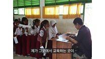 인도네시아 찌아찌아족에게 한글을 가르치는 정덕영 씨