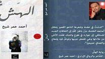 عالم الكتب: الرواية الإرتيرية والمشهد الثقافي في السودان