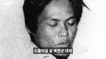 잊혀진 생존자, 강민철