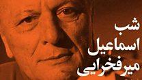 شب بزرگداشت اسمائیل میرفخرایی در تهران